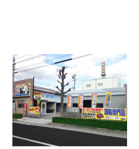 超高価買取の買取ゲット 三重・岐阜・一宮 店頭は感謝査定アップ中!