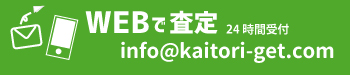 三重・名古屋・知多・一宮・豊田でタイヤ・農機具・電動工具・家電を高く売るならガレージゲット WEB査定