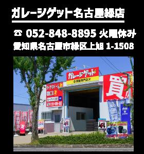 超高価買取のガレージゲット 三重・名古屋・知多・一宮・豊田・岐阜 店頭は感謝査定アップ中!