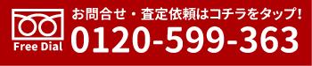 三重・名古屋・知多・一宮・豊田でタイヤ・農機具・電動工具・家電を高く売るならガレージゲット 電話査定